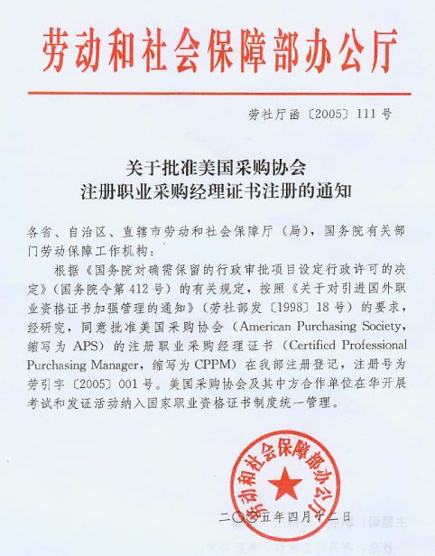 International Purchasing and Supply Chain Management Institute